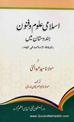 Islami Uloom o Funoon Hindustan Mein, اسلامی علوم وفنون ہندوستان میں
