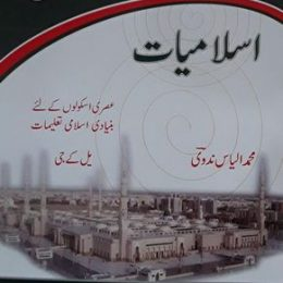 Islamiat Urdu