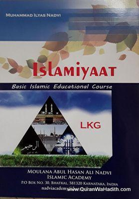 Islamiat, Basic Islamic Education Course