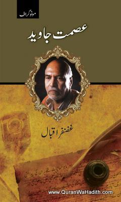 Ismat Javed, Monograph, عصمت جاوید, مونوگراف