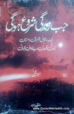 Jab Zindagi Shuru Hogi Urdu – جب زندگی شروع ہوگی