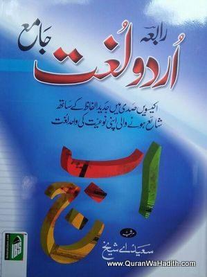 Jame Urdu Lughat