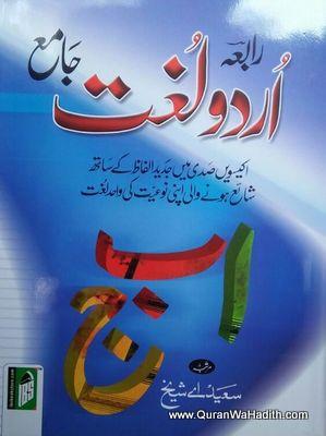 Jame Urdu Lughat, جامع اردو لغت