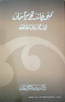 Kai Chand The Sare Aasman Ek Tajziyati Mutala, کئی چاند تھے سرِ آسماں ایک تجزیاتی مطالعہ