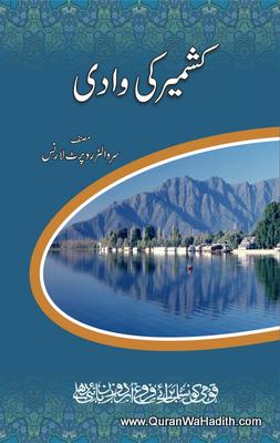 Kashmir Ki Wadi, کشمیر کی وادی