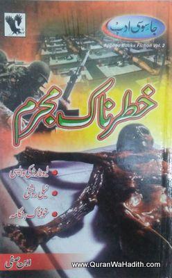 Khatarnak Mujrim Novel, خطرناک مجرم ناول