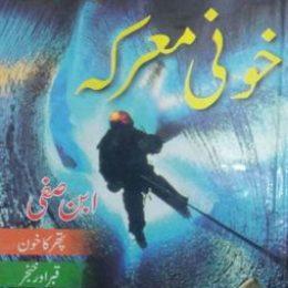 Khooni Markah Novel