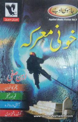 Khooni Markah Novel – خونی معرکہ ناول