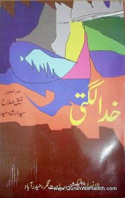 Khuda Lagti, خدا لگتی, شمس الرحمن فاروقی کے ناول کئی چاند تھے سرِ آسماں پر لکھے گئے منتخب مضامین
