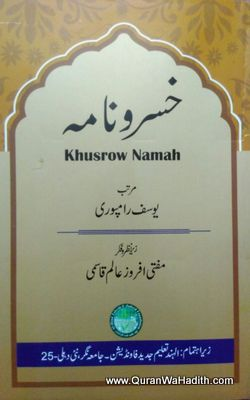 Khusro Nama, خسرو نامہ