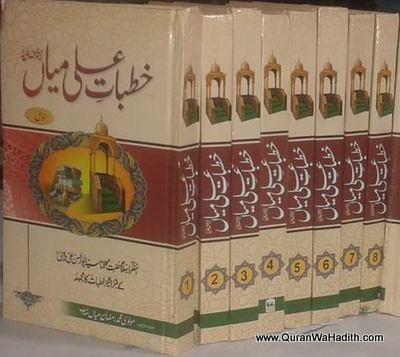 Khutbat e Ali Miya, 8 Vols, خطبات علی میاں