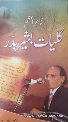 Kulliyat Bashir Badr, کلیات بشیر بدر