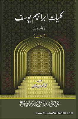 Kulliyat e Ibraheem Yusuf, 4 Vols, کلیات ابراہیم یوسف