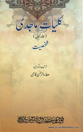 Kulliyat e Majidi, 3 Vols, کلیات ماجدی