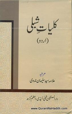 Kulliyat e Shibli – كليات شبلي