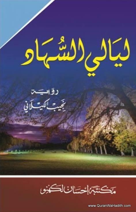 Layali Al Suhad, ليالي السهاد