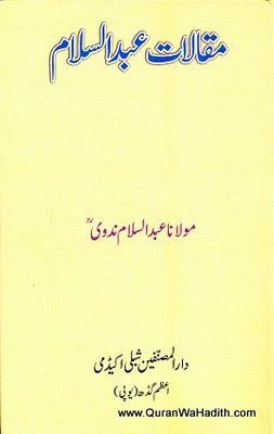 Maqalat e Abdus Salam