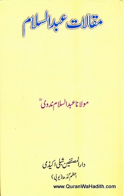 Maqalat e Abdus Salam, مقالات عبدالسلام