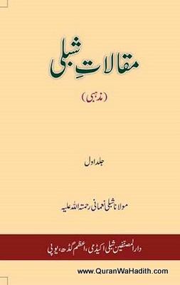Maqalat e Shibli, 8 Vols, مقالات شبلی