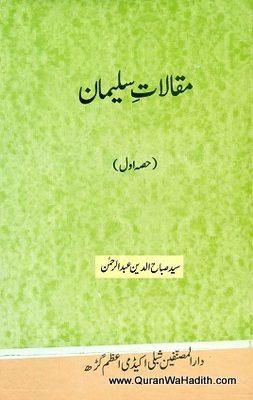 Maqalat e Sulaiman