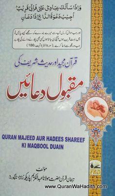 Maqbool Duaein, مقبول دعائیں قرآن اور حدیث کی
