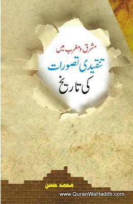 Mashriq Wa Maghrib Mein Tanqidi Tasawurat Ki Tarikh, مشرق و مغرب میں تنقیدی تصورات کی تاریخ