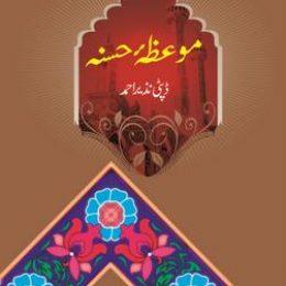 Mauizah e Hasanah