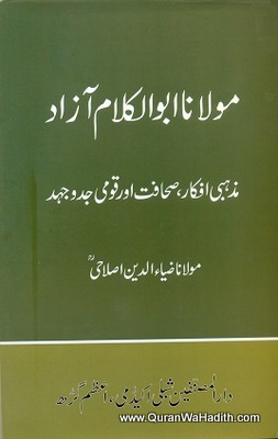 Maulana Abul Kalam Azad – مولانا ابوالکلام آزاد مزہبی افکار صحافت اور قومی جدوجہد