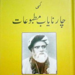 Maulvi Nazir Ahmad Ki Char Nayab Matbooat