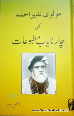 Maulvi Nazir Ahmad Ki Char Nayab Matbooat, مولوی نذیر احمد کی چار نایاب مطبوعات