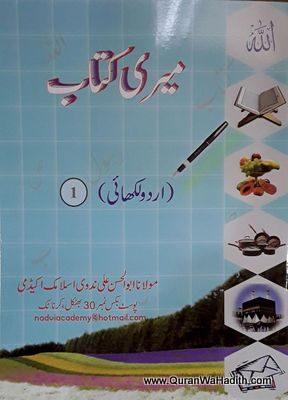 Meri Kitab Urdu Likhai