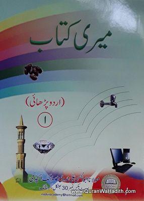 Meri Kitab, Urdu Padhai, میری کتاب اردو پڑھائی