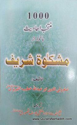 Mishkat Sharif 1000 Ahadees
