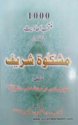 Mishkat Sharif 1000 Ahadees, مشکات شریف ١٠٠٠ احادیث