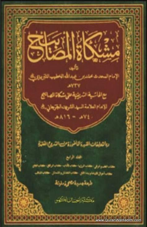 Mishkat ul Masabih Arabic