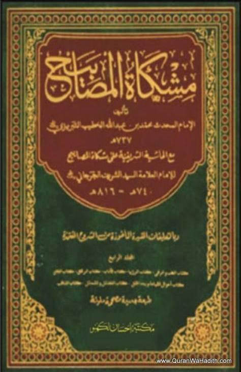 Mishkat ul Masabih Arabic, 2 Vols, مشکاة المصابيح