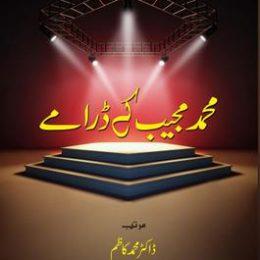 Mohammad Mujeed Ke Drame