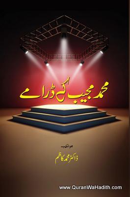 Mohammad Mujeed Ke Drame, محمد مجیب کے ڈرامے