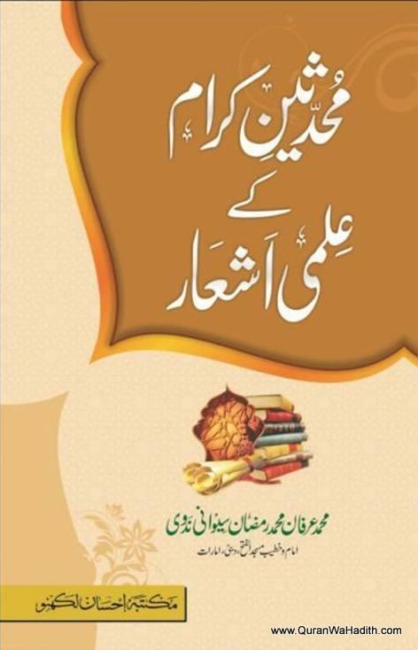 Muhaddiseen e Kiram Ke ilmi Ashaar, محدثین کرام کے علمی اشعار