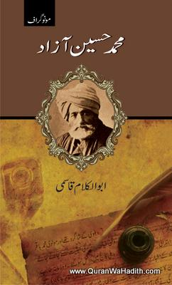 Muhammad Hussain Azad, Monograph, محمد حسین آزاد, مونوگراف