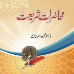 Muhazirat e Shariat