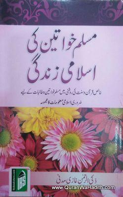Muslim Khawateen Ki Islami Zindagi, مسلم خواتین کی اسلامی زندگی