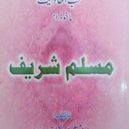 Muslim Sharif 1000 Ahadees