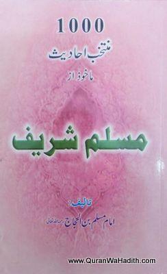 Muslim Sharif 1000 Ahadees, مسلم شریف ١٠٠٠ احادیث