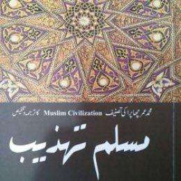 Muslim Tehzeeb