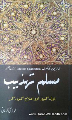 Muslim Tehzeeb, مسلم تہذیب