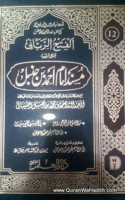 Musnad Ahmad Urdu, 13 Vols, مسند احمد ابن حنبل