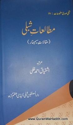 Mutalaat e Shibli, مطالعات شبلی
