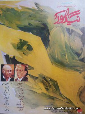 Naya Daur Magazine, نیا دور رسالہ