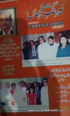 Nayrang e Jahan Magazine – نیرنگ جہاں رسالہ کراچی